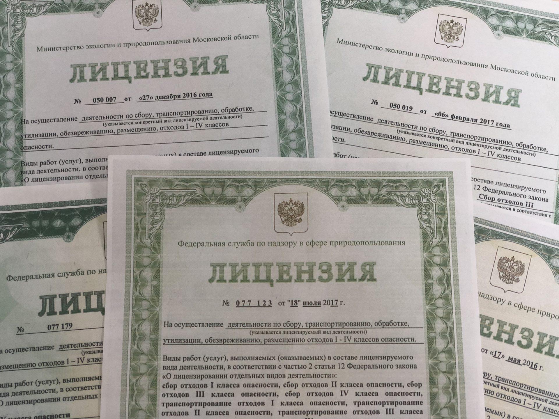 лицензирование деятельности картинки восточных